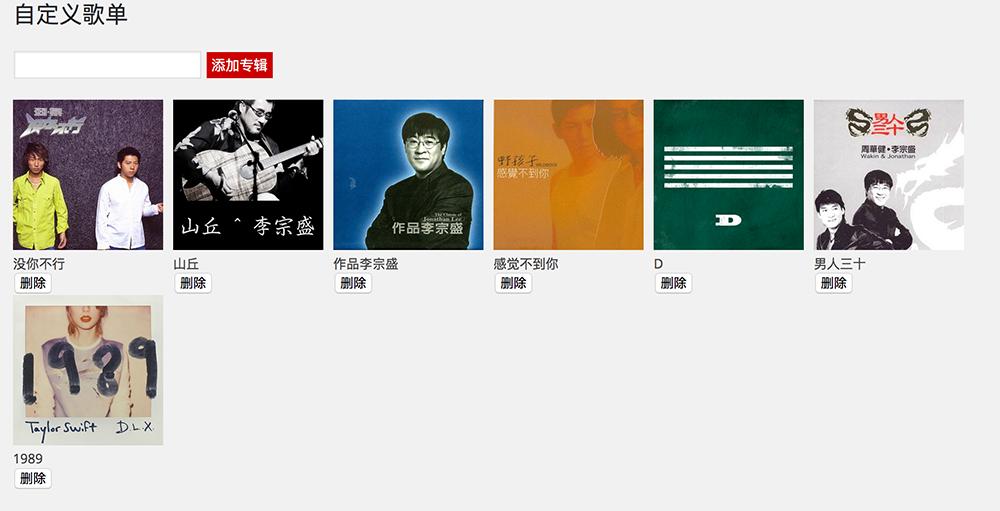 WordPress 网易云音乐插件:Netease Music